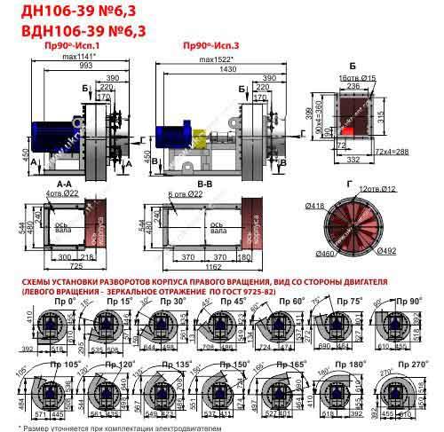вдн 6 3-1500, дымосос вдн-6 3, вентилятор дутьевой ВДН-6,3 цена, купить, Харьков