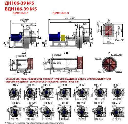вентилятор вдн 5 аэродинамические характеристики, вентилятор дутьевой ВДН-5, габаритные размеры, чертеж, Украина
