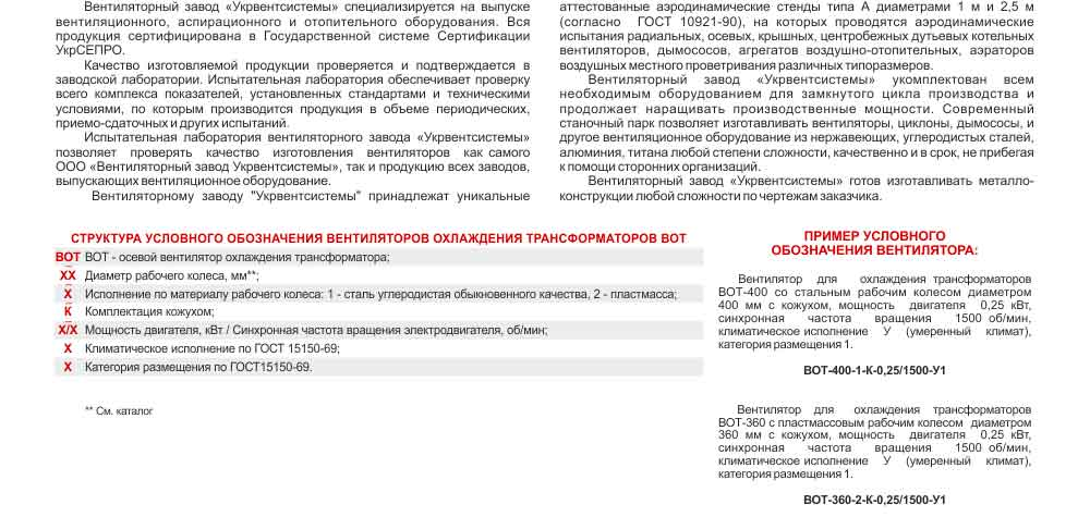 Охлаждение трансформатора вентилятором ВОТ-450К У1 Украина Харьков