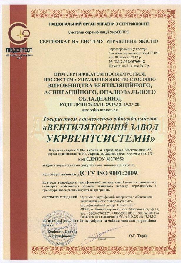 Cертификат ISO 9001:2009