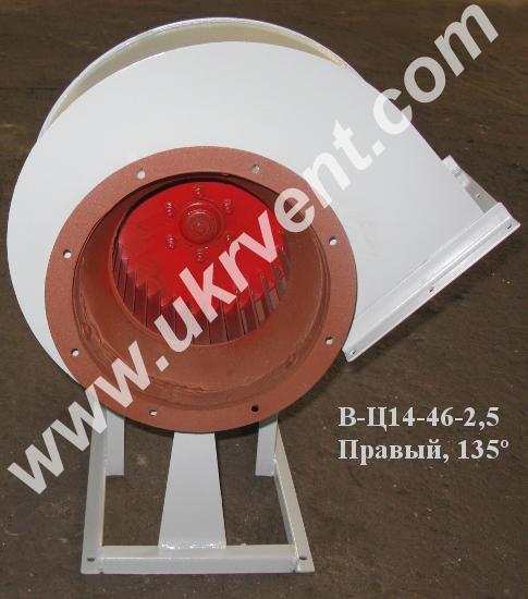 Вентилятор центробежный ВЦ 14-46 №2,5 правый 135 градусов