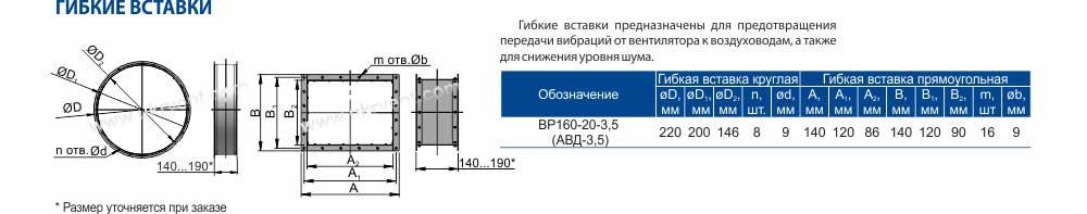 АВД-3,5ВЗ взрывозащищенный, вентилятор радиальный взрывозащищенный АВД-3,5, Купить, Цена Украина Харьков , вентилятор высокого давления АВД, описание, характеристики, чертеж