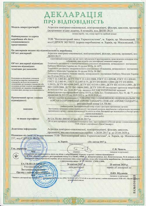 Декларація про відповідність: Агрегати повітряно-опалювальні, Повітронагрівачі, Фільтри Вентиляторный завод Укрвентсистемы