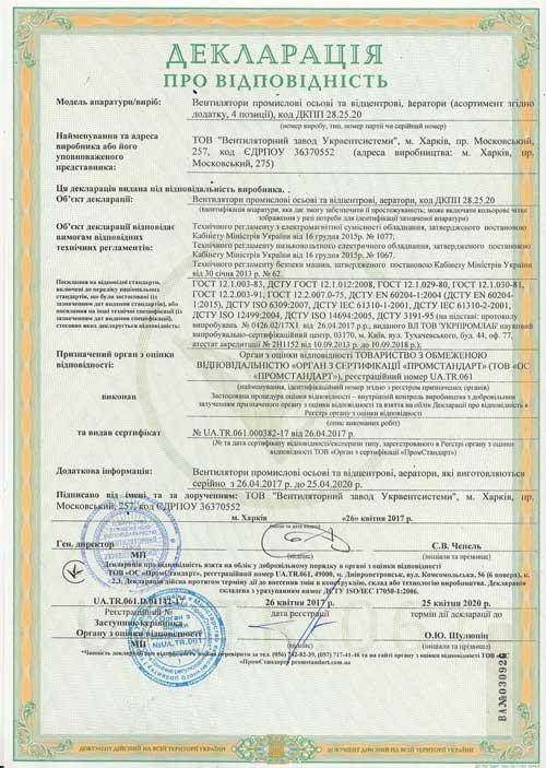 Декларація про відповідність:Вентилятори промислові: осьові та відцентрові, Аератори Вентиляторный завод Укрвентсистемы