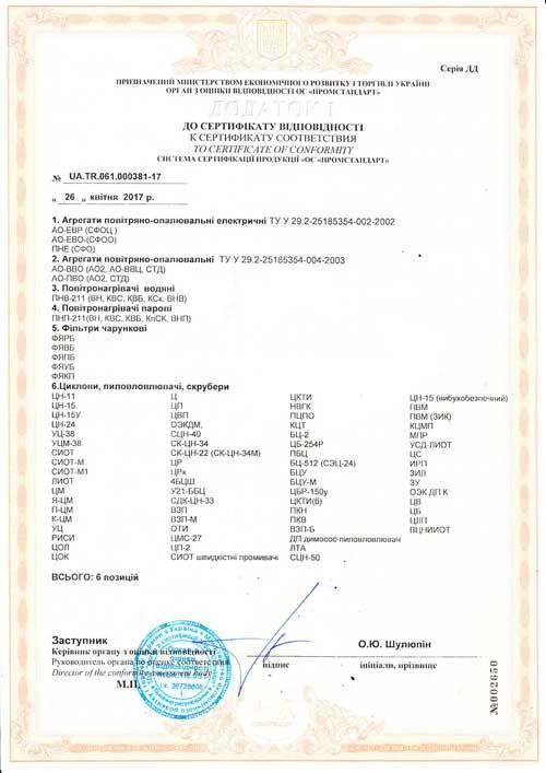 Cертифікат відповідності Агрегати повітряно-опалювальні, Повітронагрівачі, Фільтри Вентиляторный завод Укрвентсистемы