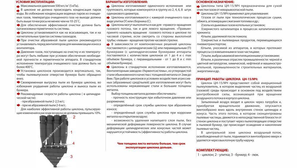 ЦН-15 (ЦН-15/МЧ) циклон ЦН-15-450х1У (ЦН-15/МЧ-450-Пр-1У), характеристика циклона ЦН-15-450х1У (ЦН-15/МЧ-450-Пр-1У), циклон ЦН-15-450х1У (ЦН-15/МЧ-450-Пр-1У) технические характеристики, циклон ЦН-15-450х1У (ЦН-15/МЧ-450-Пр-1У) цена, циклон ЦН-15-450х1У (ЦН-15/МЧ-450-Пр-1У) чертеж, циклон ЦН-15-450х1У (ЦН-15/МЧ-450-Пр-1У) паспорт, тип циклона ЦН-15-450х1У (ЦН-15/МЧ-450-Пр-1У), циклон ЦН-15-450х1У (ЦН-15/МЧ-450-Пр-1У) купить, ЦН-15-450х1У (ЦН-15/МЧ-450-Пр-1У) циклон размеры